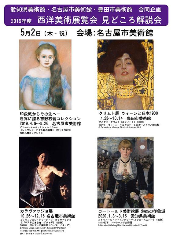 西洋美術展覧会 見どころ解説会