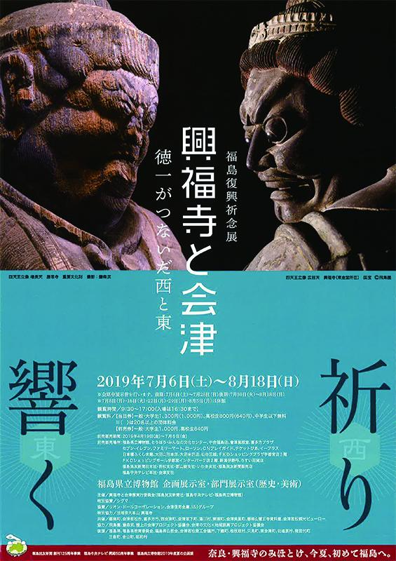 福島復興祈念展「興福寺と会津」