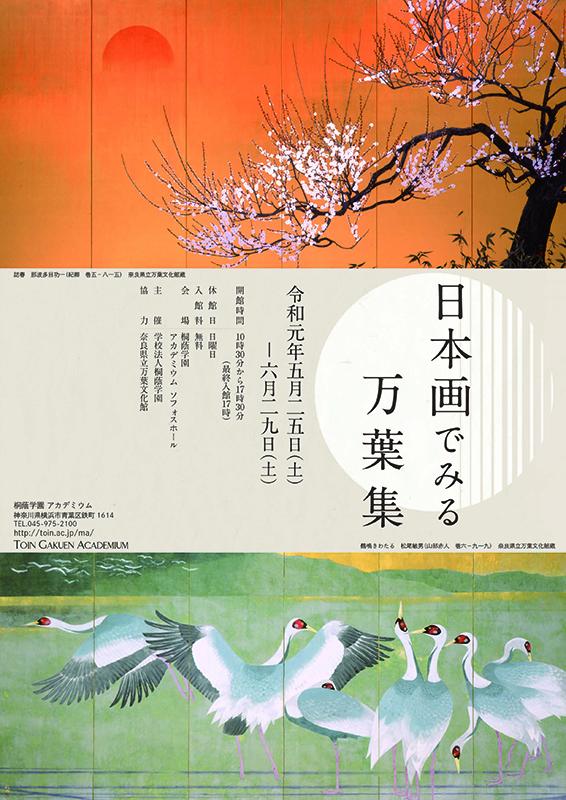 日本画でみる万葉集
