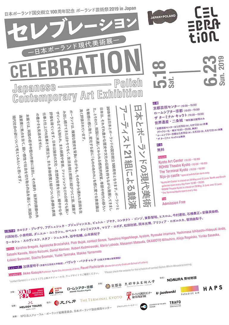 セレブレーション-日本ポーランド現代美術展-