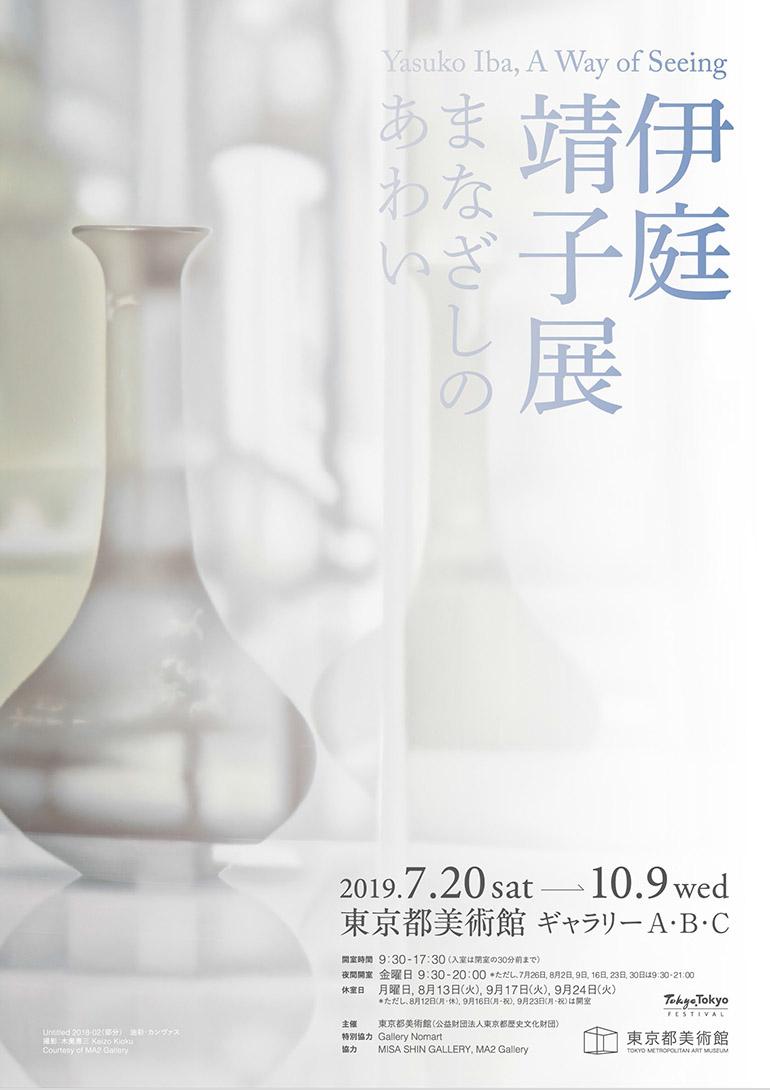 伊庭靖子展 まなざしのあわい Yasuko Iba, A Way of Seeing