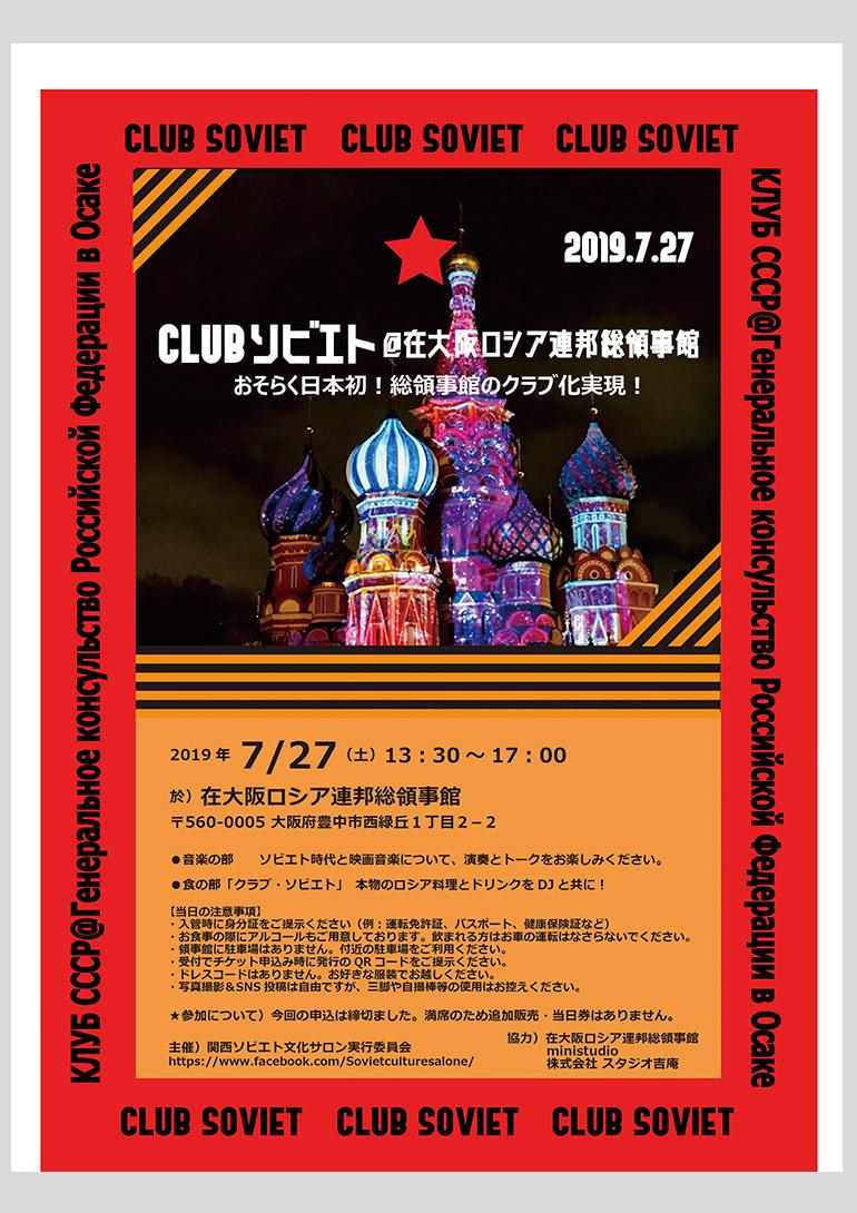 CLUB ソビエト~ソビエトを知る 音楽・映画・食の日露交流イベント~