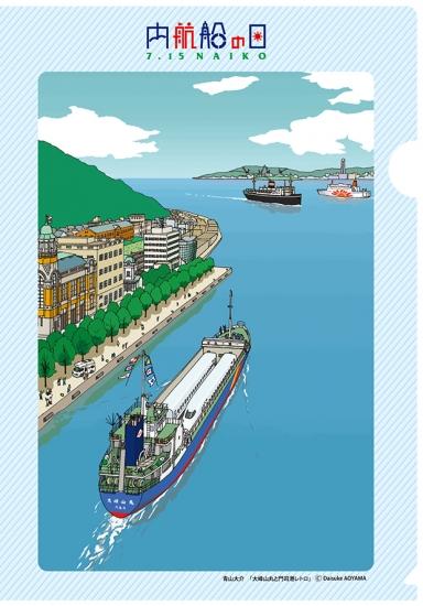 今年の「海の日」はダブルで祝う。―2019年は「海の日」と「内航船の日」が重なるスペシャルイヤー!