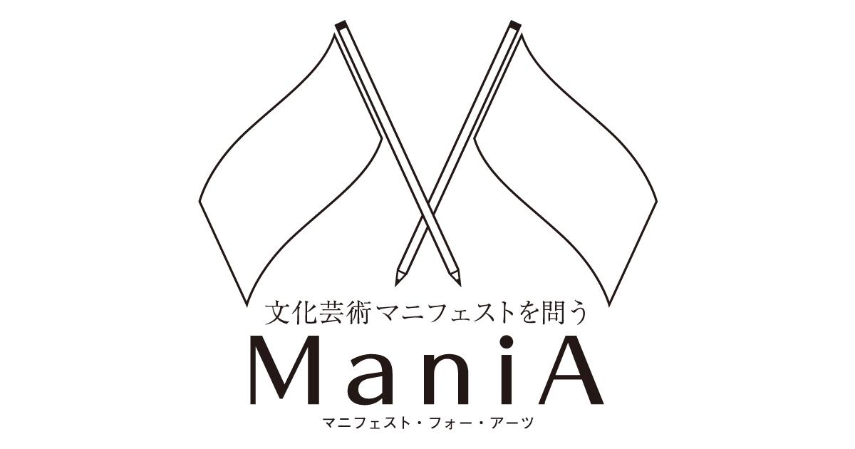 文化芸術マニフェストを問う「ManiA」回答公開!