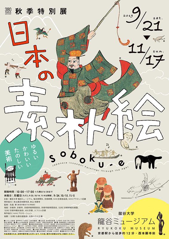 特別展「日本の素朴絵」