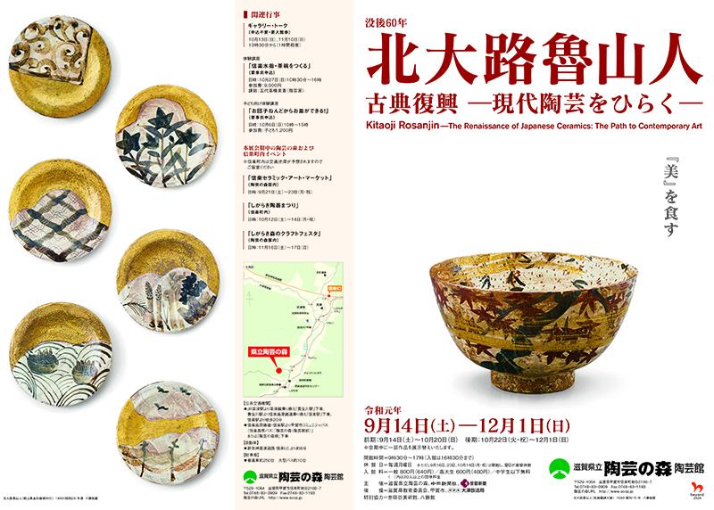 没後60年特別展「北大路魯山人 古典復興ー現代陶芸をひらくー」