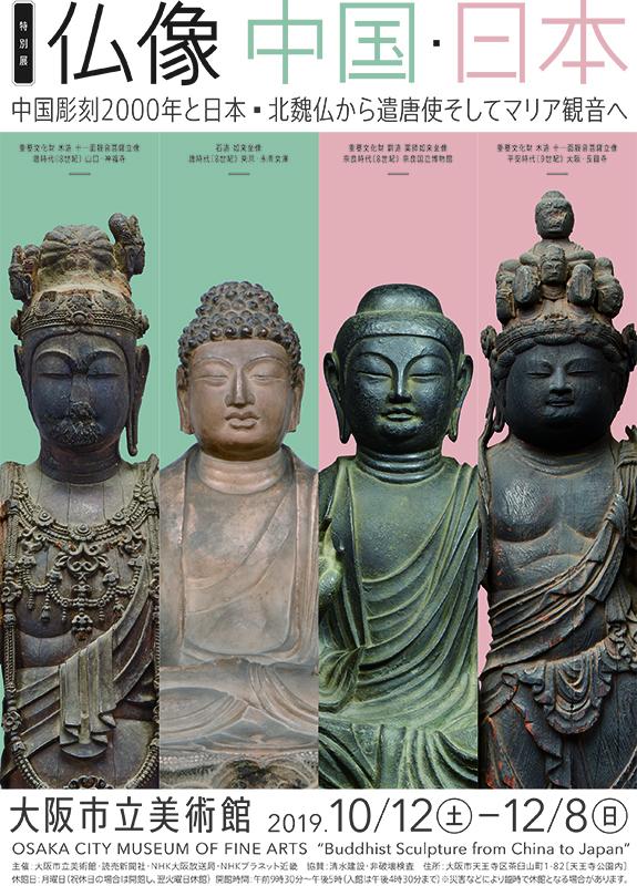 特別展 仏像 中国・日本