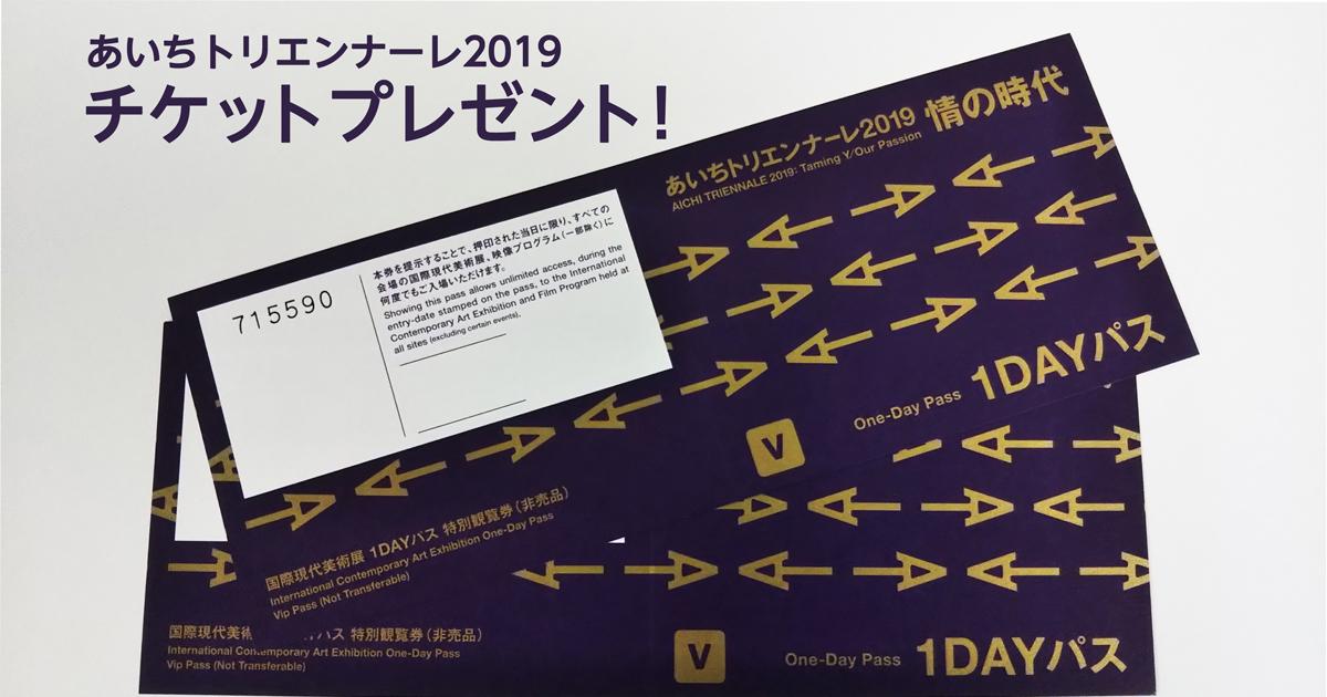 あいちトリエンナーレ2019応援企画 第一弾! チケットプレゼント! by ARTLOGUE