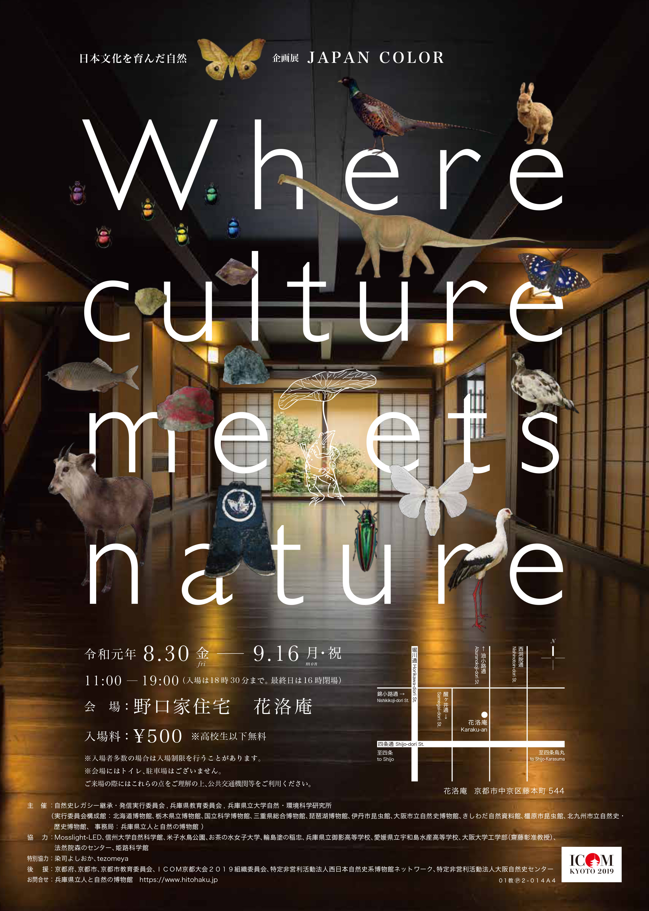 「Where culture meets nature~日本文化を育んだ自然~」
