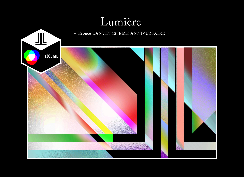 LANVIN 130周年を記念した、ファッションとアートが融合した期間限定イベント「Lumière ランバン130周年 −光のアトリエ−」が開催!
