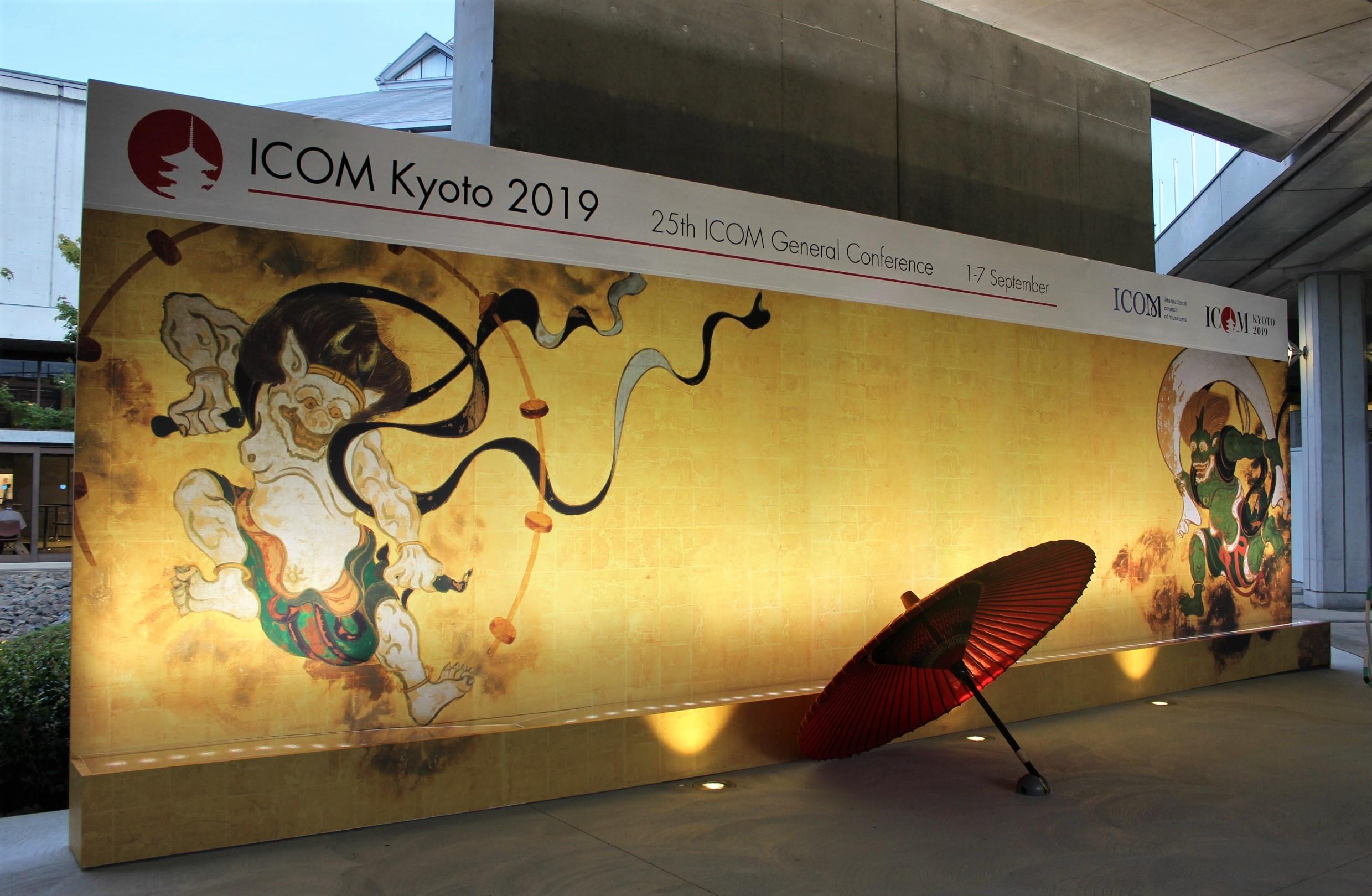 日本で初めて開催された国際博物館会議(ICOM)京都大会
