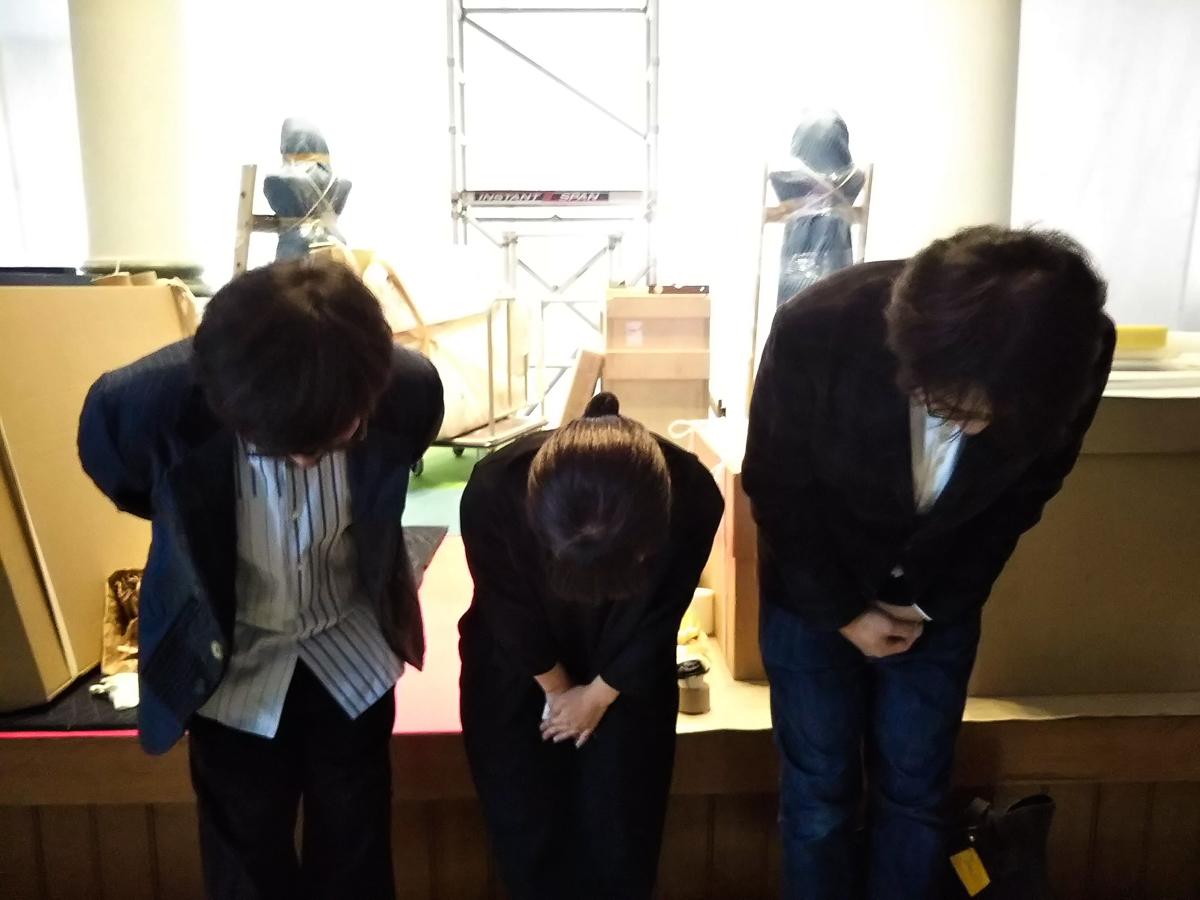 荒神明香 等[目]謝罪会見? 千葉市美術館で「目 非常にはっきりとわからない」はじまるが記者からの質問には非回答