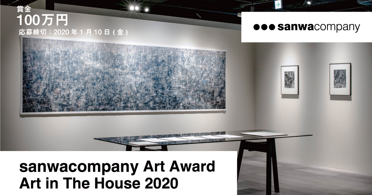 SANWACOMPANY ART AWARD ART IN THE HOUSE 2020