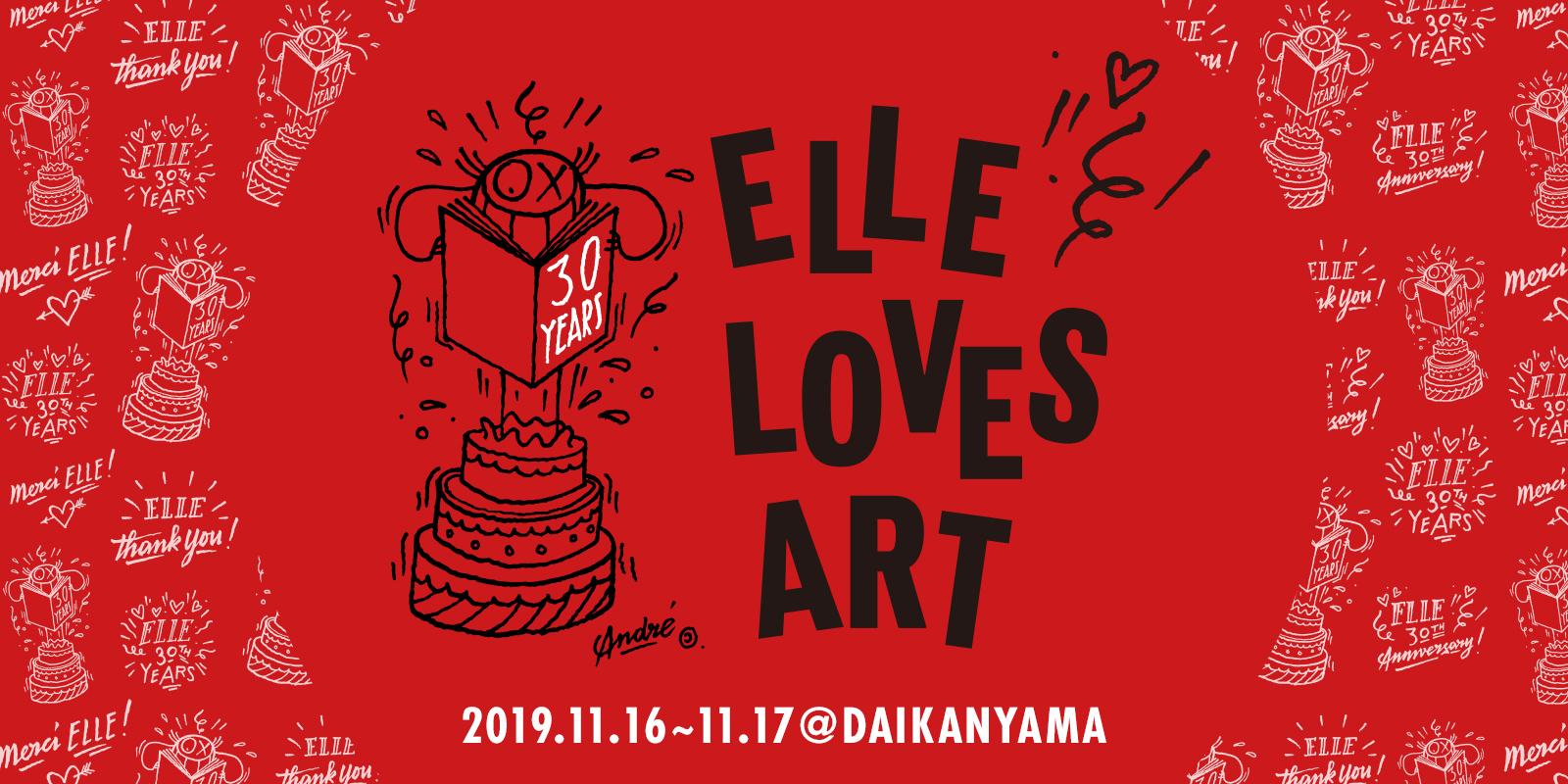 『ELLE Japon』創刊30周年記念のアート展「ELLE LOVES ART」が開催! 国内外のアートシーンで活躍するアーティスト30組の作品が一堂に。