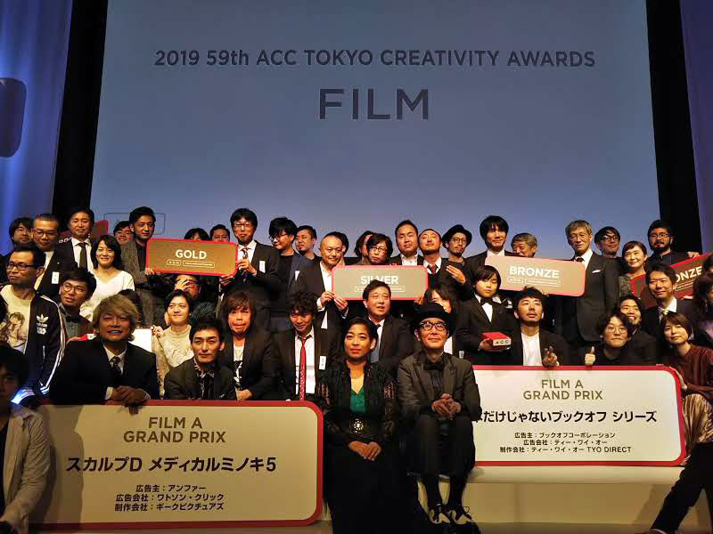 「ACC TOKYO CREATIVITY AWARDS」贈賞式開催 草なぎ剛さん、香取慎吾さん、内田也哉子さんらも登壇