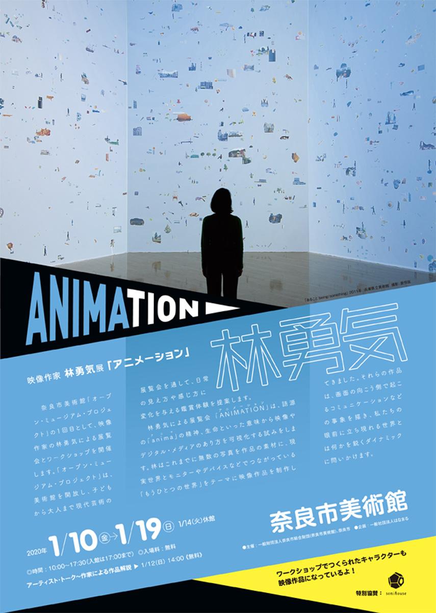 オープン・ミュージアム・プロジェクト 映像作家 林勇気展「ANIMATION」