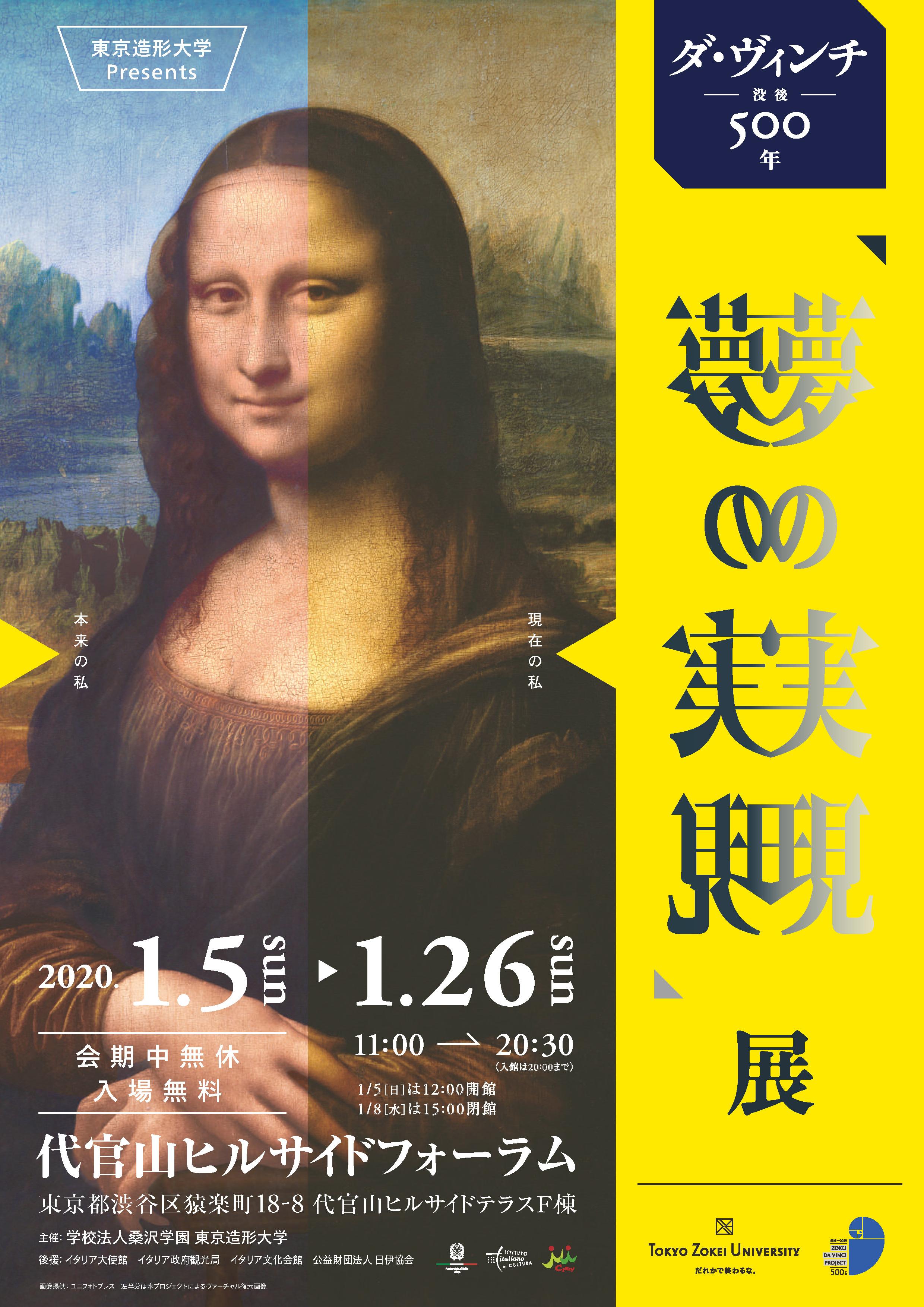 東京造形大学「ダ・ヴィンチ没後500年 『夢の実現』展」