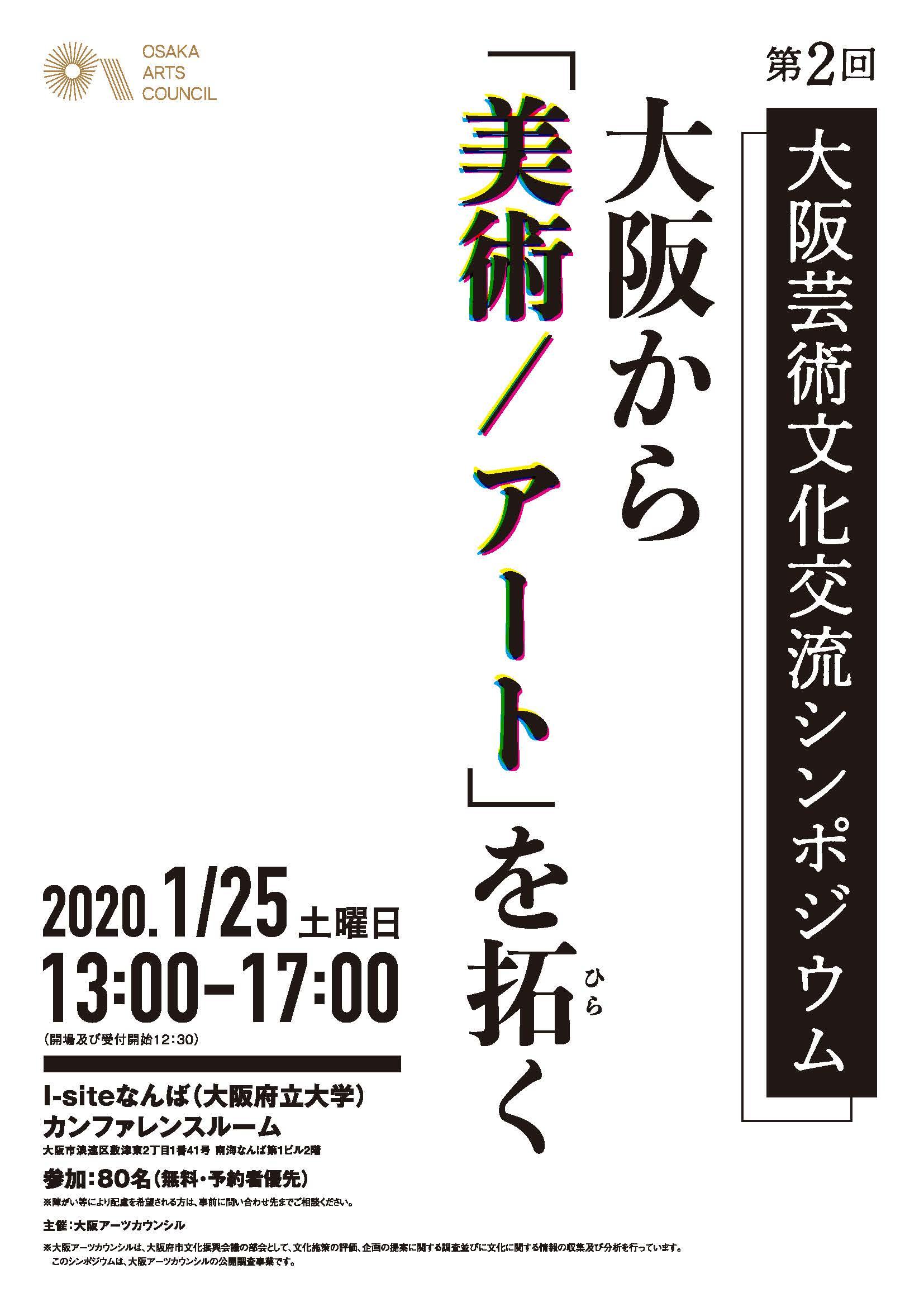 第2回 大阪芸術文化交流シンポジウム 大阪から「美術/アート」を拓く