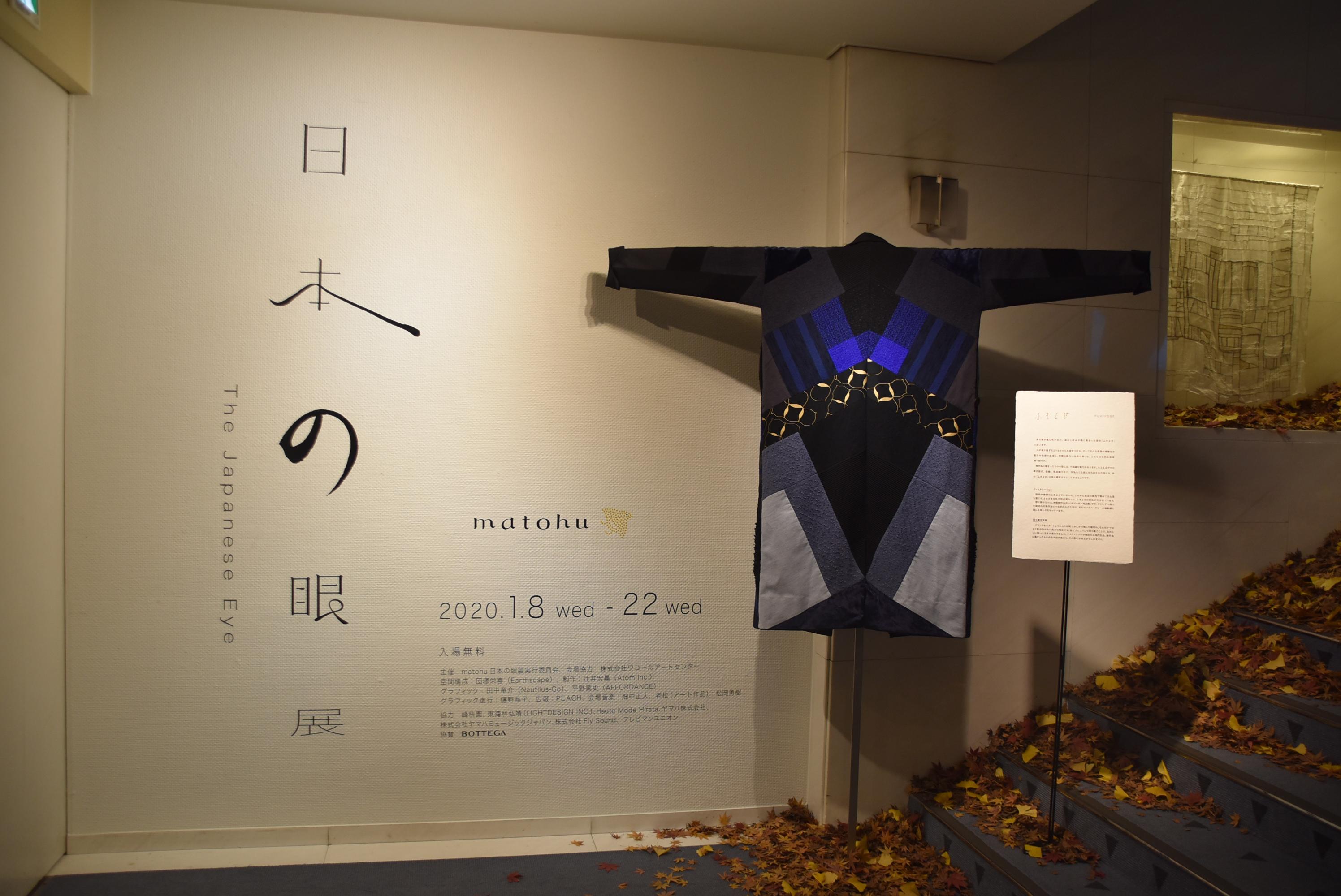 日本人の美意識を再認識させてくれる「matohu 日本の眼」展