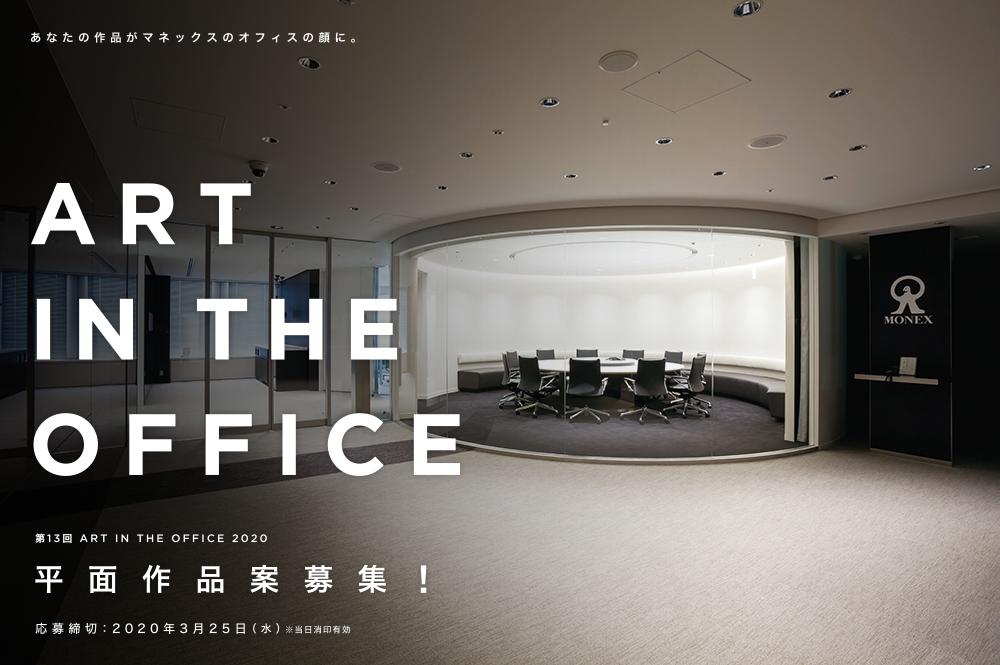 第13回 ART IN THE OFFICE 2020 エントリー受付開始 応募締切 2020年3月25日(水) オフィスでの作品制作と展示、社員との交流が新しい表現への挑戦の場に。