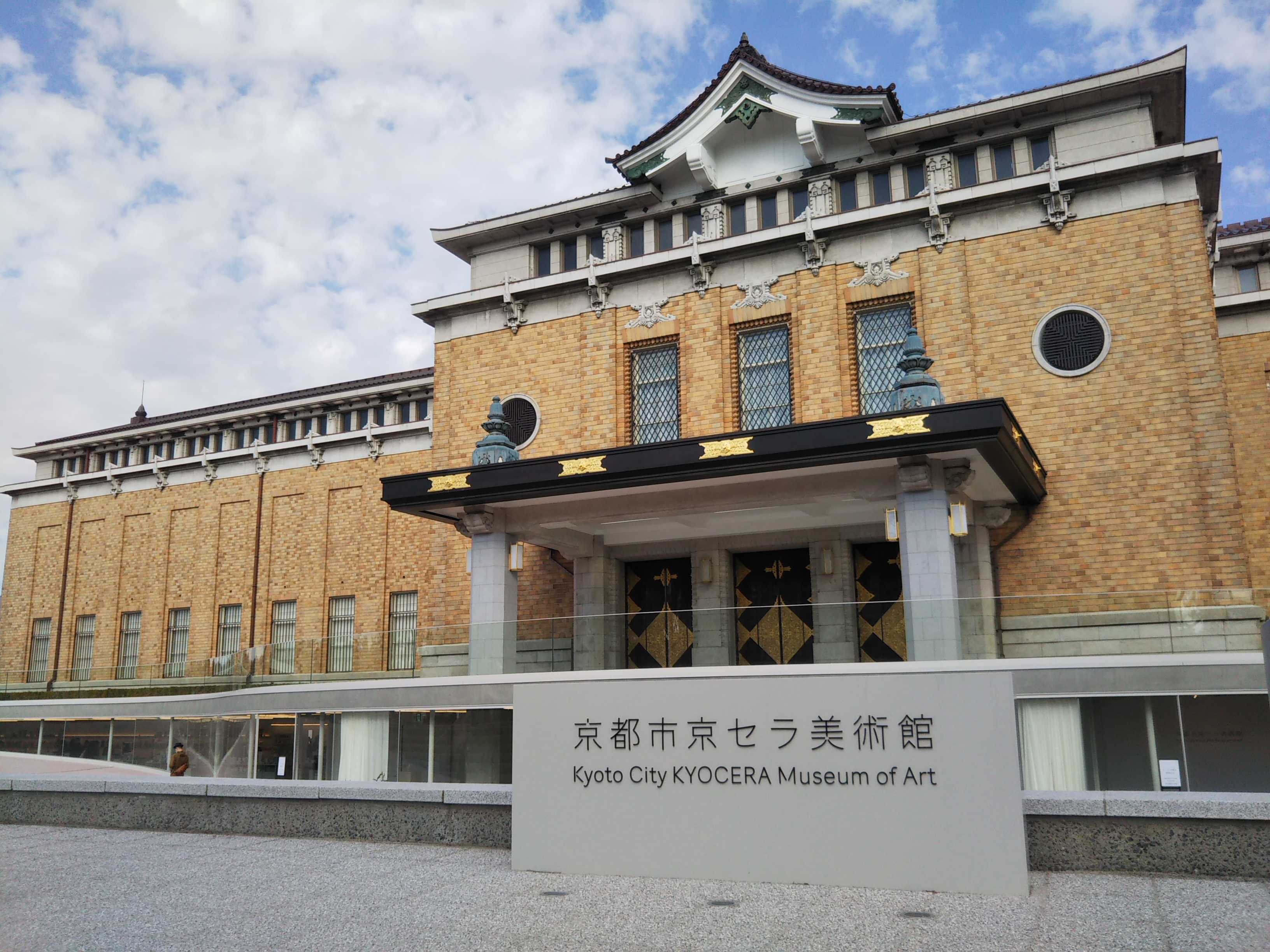 京都市京セラ美術館 Photo: ARTLOGUE