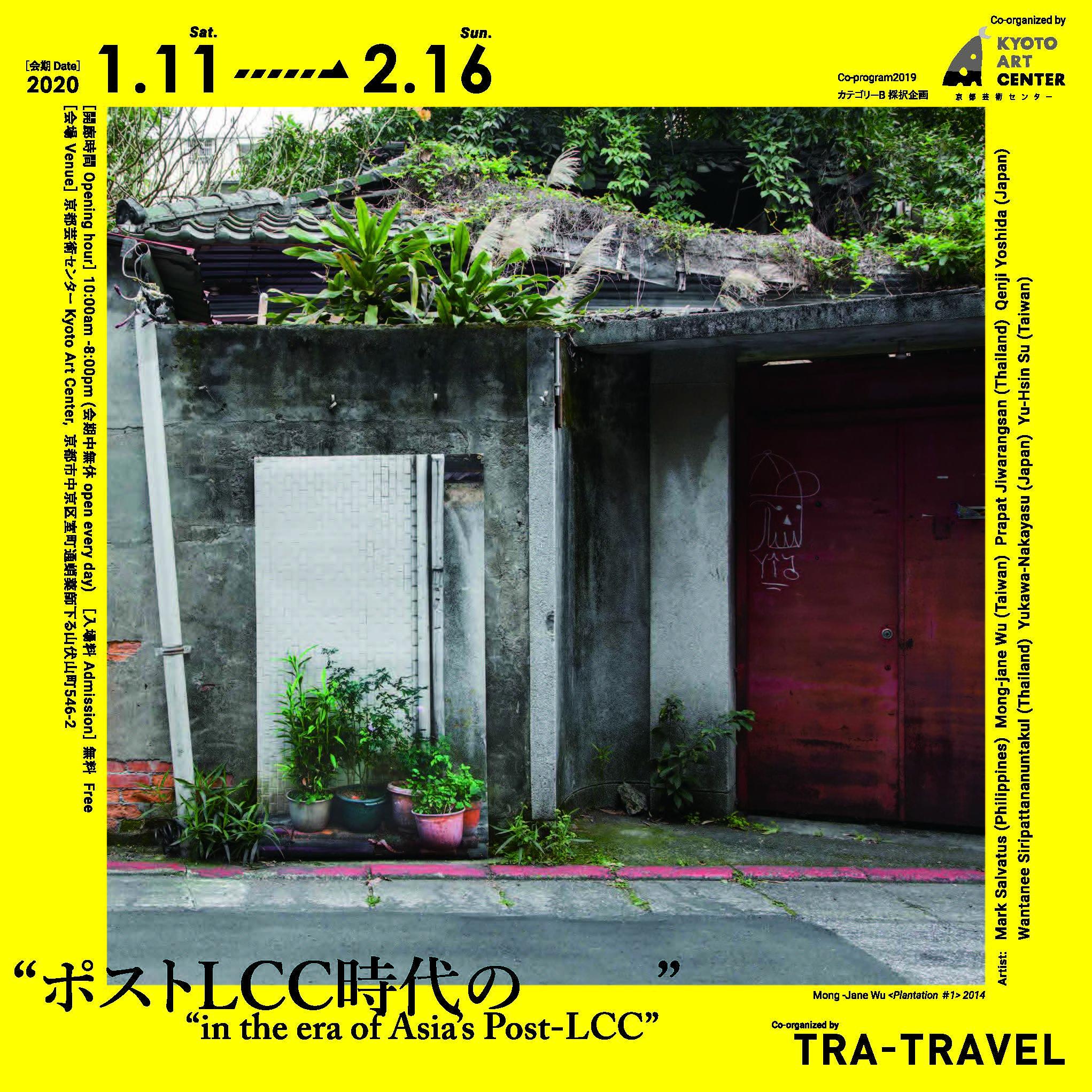 インタビュー:アートハブ「TRA-TRAVEL」<br>展覧会「ポストLCC時代の  」にみる国境を越える人や物や情報の移動がもたらす力学